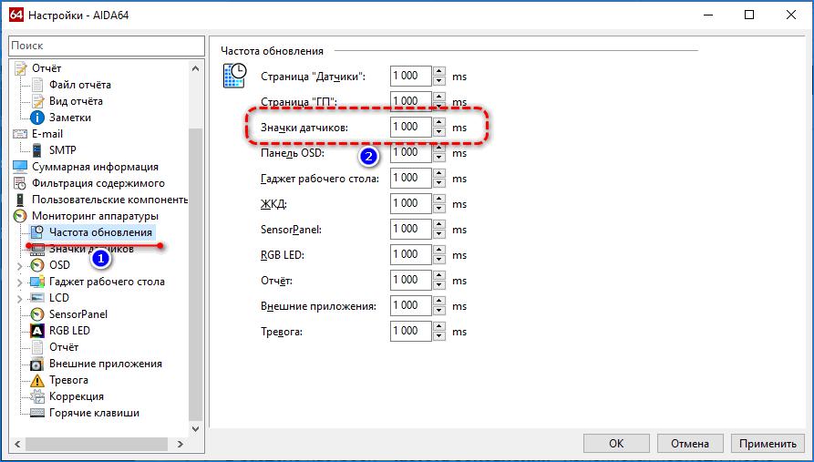 Частота обновления AIDA64