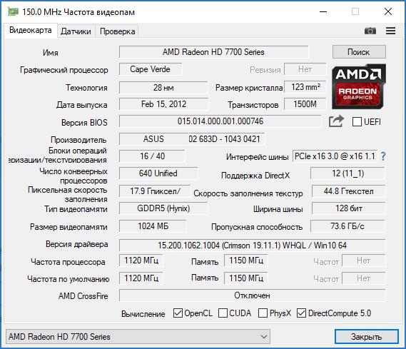 GPU Z интерфейс AIDA64