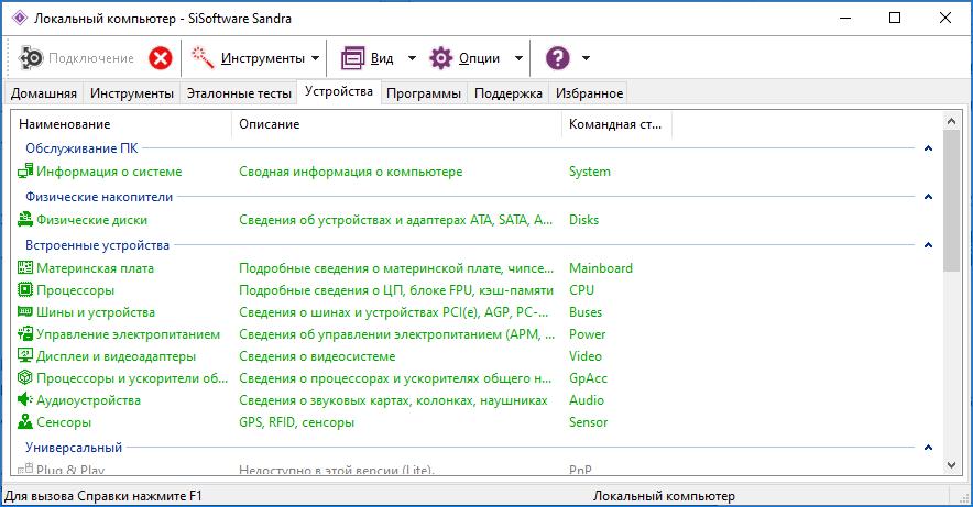 Интерфейс Sandra AIDA64