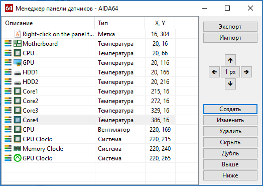 Менеджер панели датчиков AIDA64