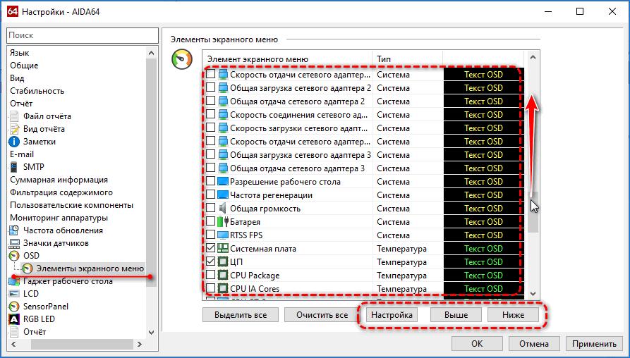 Настройки OSD панели AIDA64