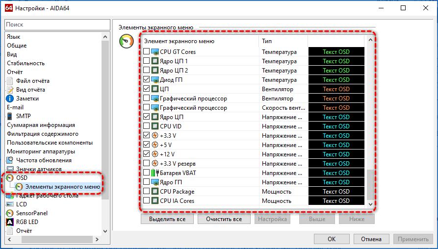 OSD панель AIDA64
