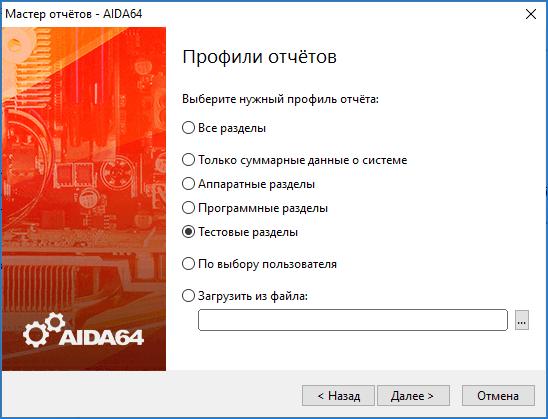 Отчет по тестам AIDA64