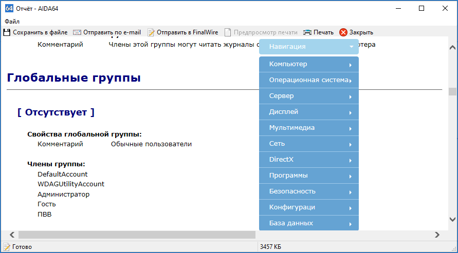 Отчет с навигационным меню AIDA64