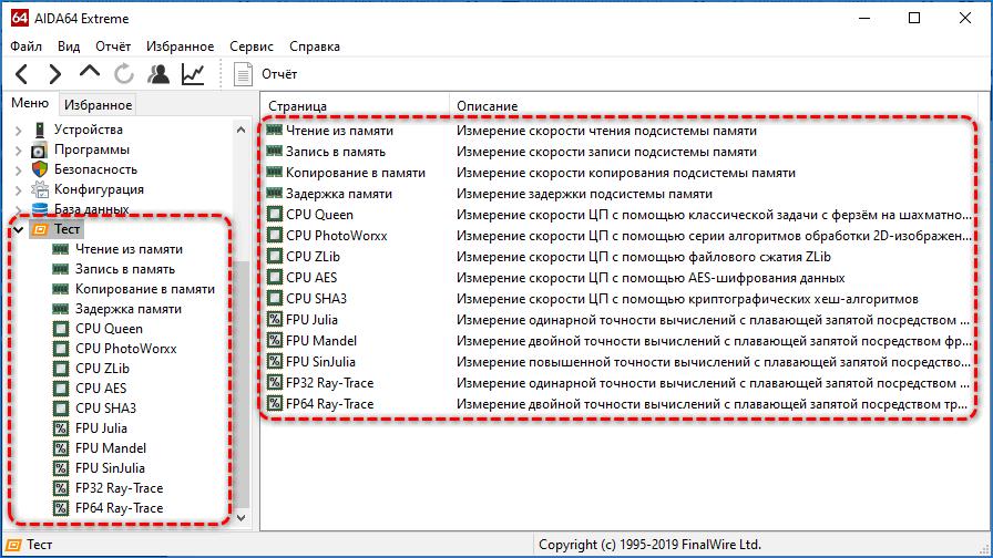 Тесты процессора и ОЗУ AIDA64