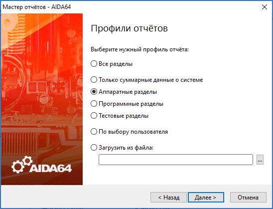 Виды отчетов AIDA64